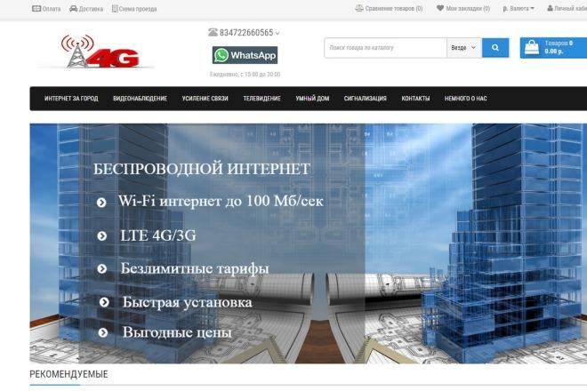 Интернет-магазин на Opencart или OCstore под ключ 6 - kwork.ru