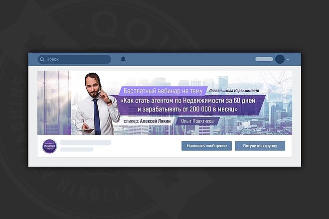 Оформление сообщества в вк 35 - kwork.ru