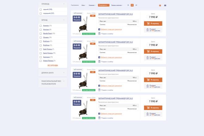 Сделаю красивый дизайн элемента сайта 2 - kwork.ru