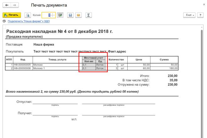 Напишу отчет, печатную форму, обработку 1С 50 - kwork.ru