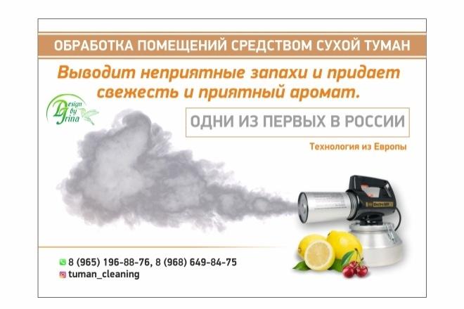 Дизайн листовки, флаера 61 - kwork.ru
