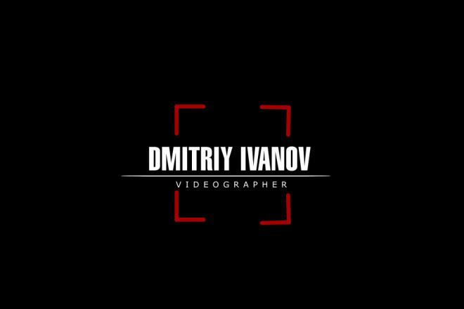 Сделаю стильный именной логотип 1 - kwork.ru