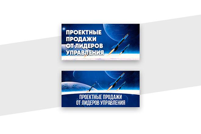 2 баннера для сайта 46 - kwork.ru