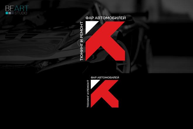 Создам качественный логотип, favicon в подарок 32 - kwork.ru