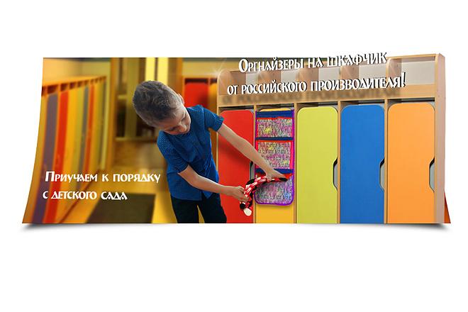 Объёмный и яркий баннер 38 - kwork.ru