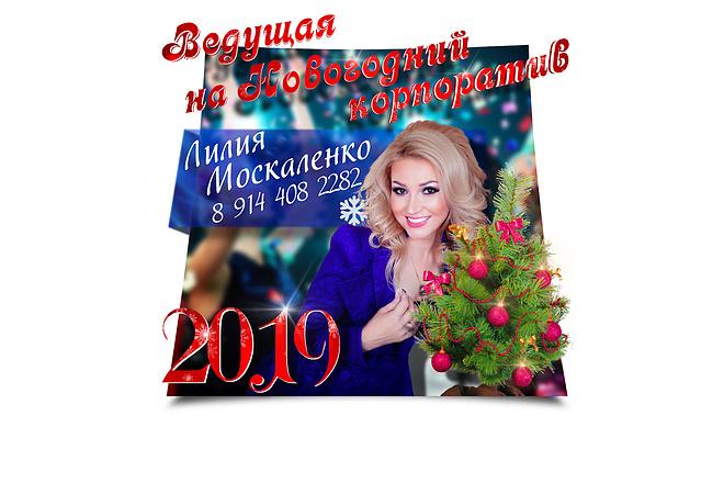 Объёмный и яркий баннер 29 - kwork.ru