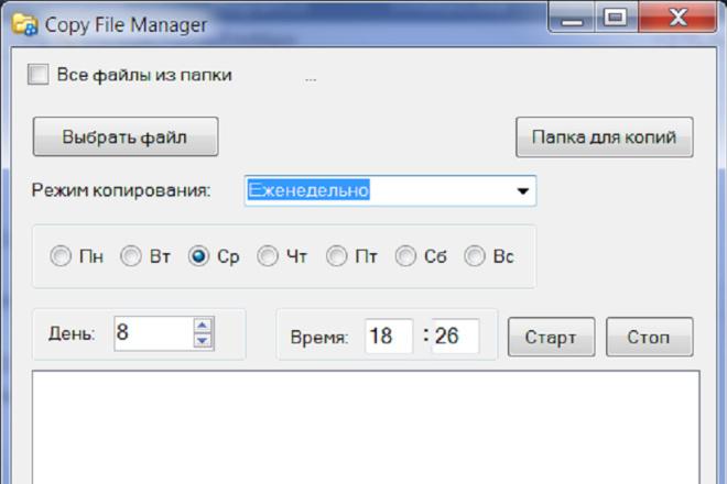 Разработаю и напишу программу по вашим требованиям 2 - kwork.ru