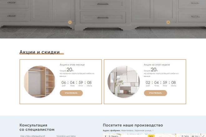 Сверстаю сайт или лендинг из . scetch , . xd, . fig макета 9 - kwork.ru