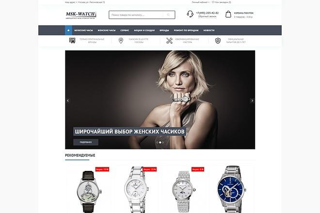 Сделаю интернет-магазин 11 - kwork.ru