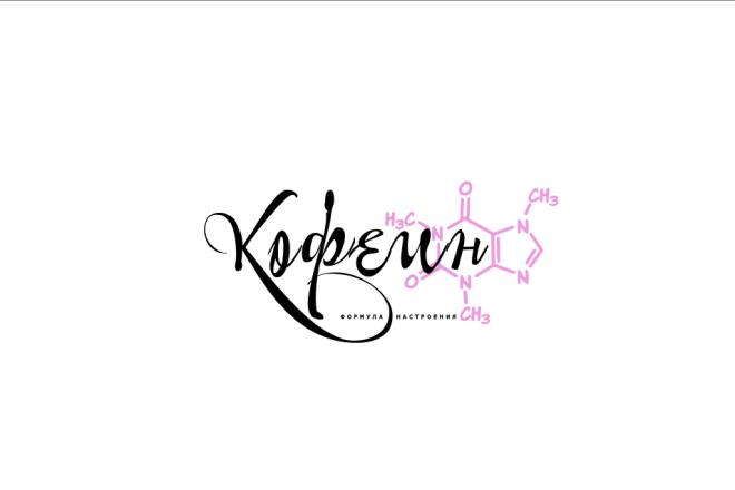 Сделаю стильный именной логотип 3 - kwork.ru
