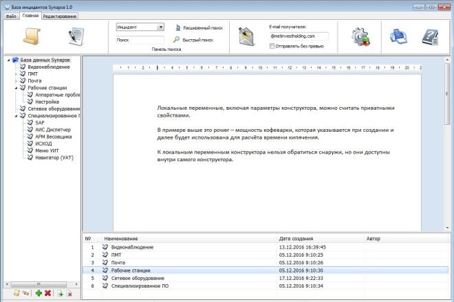 Пишу программы для ПК на Delphi 16 - kwork.ru