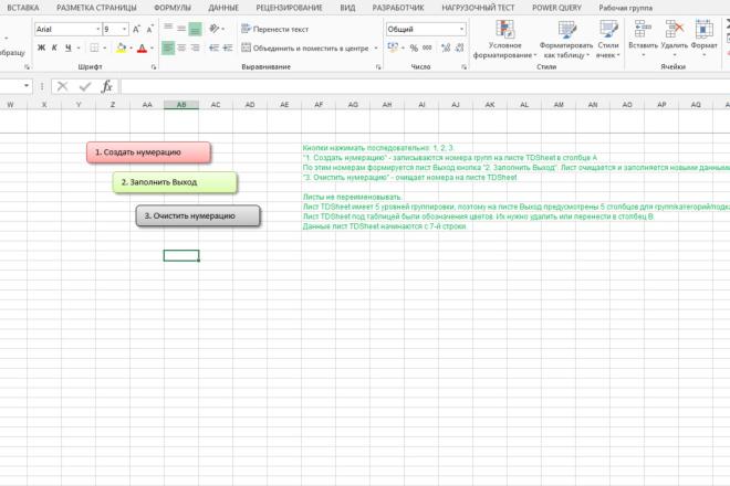 Excel формулы, сводные таблицы, макросы 18 - kwork.ru