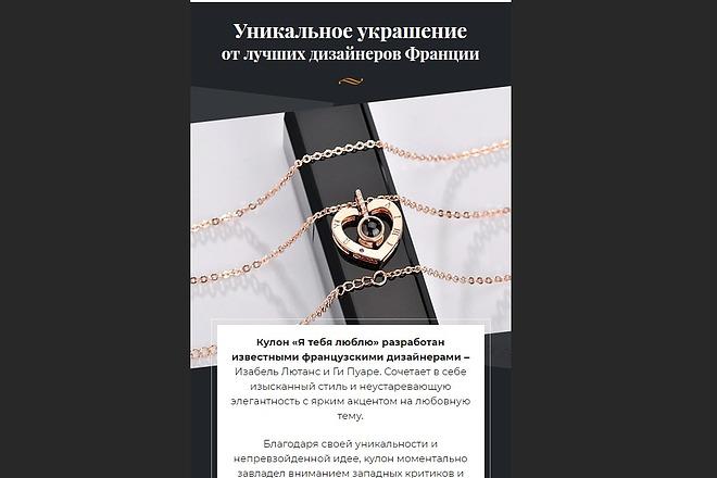 Скопирую Landing Page, Одностраничный сайт 22 - kwork.ru
