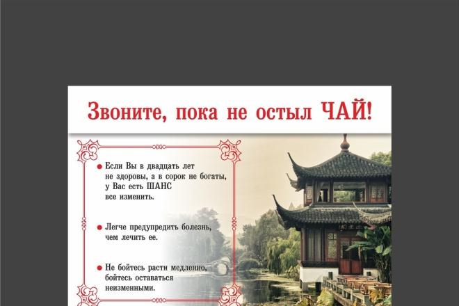 Создам флаер 17 - kwork.ru