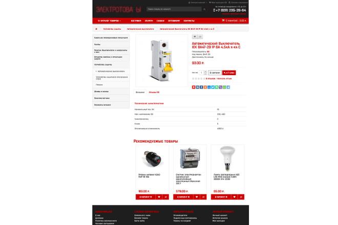 Профессиональный Интернет-магазин на Opencart 56 - kwork.ru