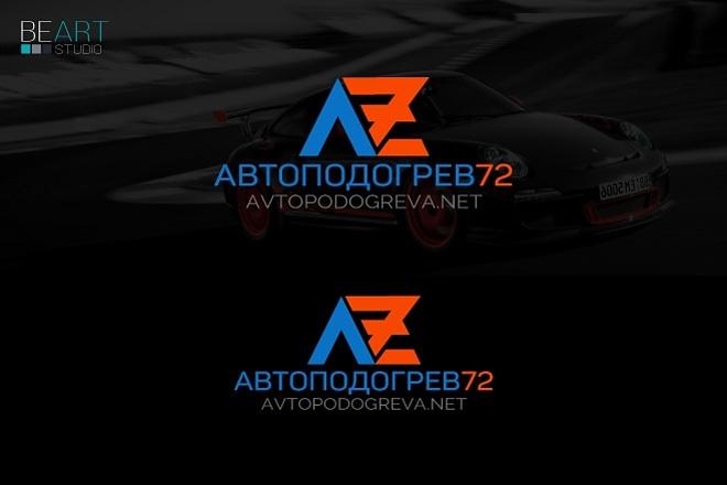 Cоздам логотип по вашему эскизу, исходники в подарок 32 - kwork.ru