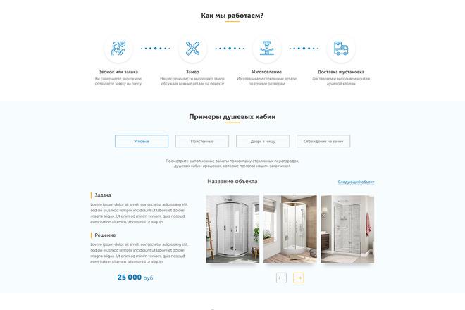Дизайн любой страницы сайта + бонусы 5 - kwork.ru
