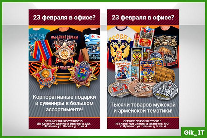 Создам привлекательный html5 баннер 12 - kwork.ru