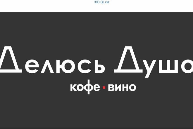 Сделаю макет наружной конструкции 18 - kwork.ru