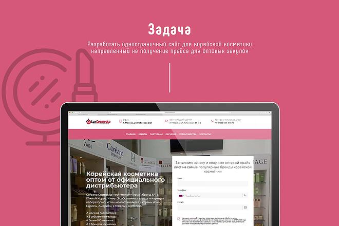 Создам одностраничный сайт, landing page 5 - kwork.ru