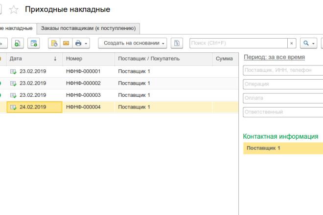 Напишу отчет, печатную форму, обработку 1С 40 - kwork.ru