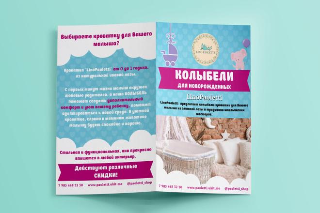Дизайн листовки, флаера. Премиум дизайн листовка 23 - kwork.ru