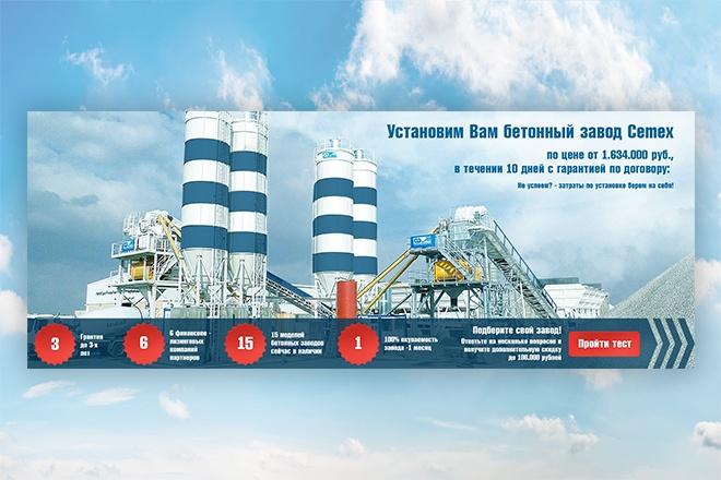 Нарисую слайд для сайта 41 - kwork.ru