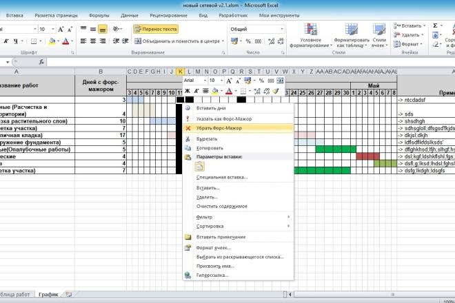 VBA Макросы MS Office 48 - kwork.ru