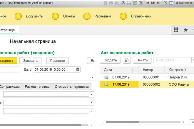 Разработка и Создание АИС Учёт путевых листов на базе 1С 3 - kwork.ru