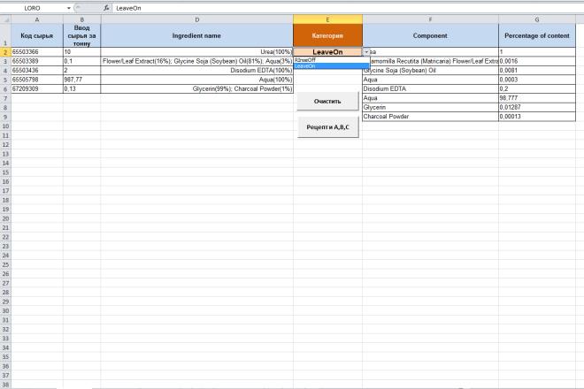 Автоматизирую бизнес-процессы в excel макросами на VBA 43 - kwork.ru