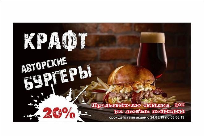 Профессиональный дизайн листовки, флаера 12 - kwork.ru