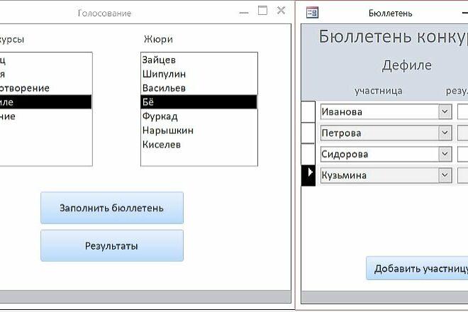Создам базу в MS Access 15 - kwork.ru