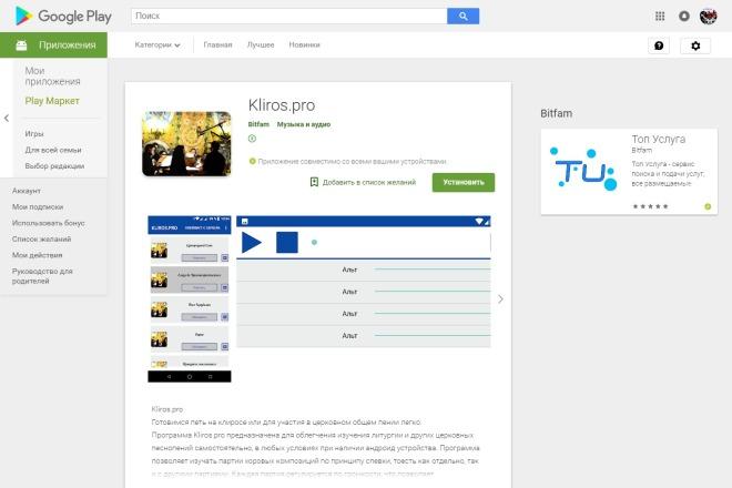 Публикация ваших приложений в Google Play 3 - kwork.ru