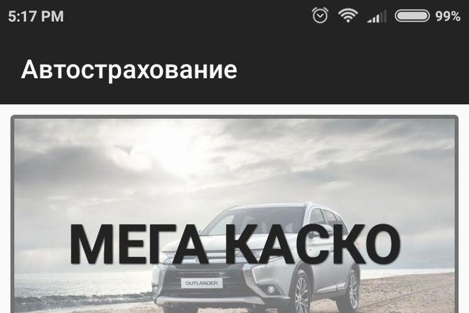 Создам Android приложение. Качественное и с гарантией 13 - kwork.ru