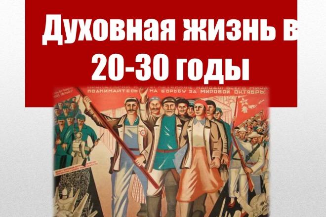 Презентация на любую тему 47 - kwork.ru