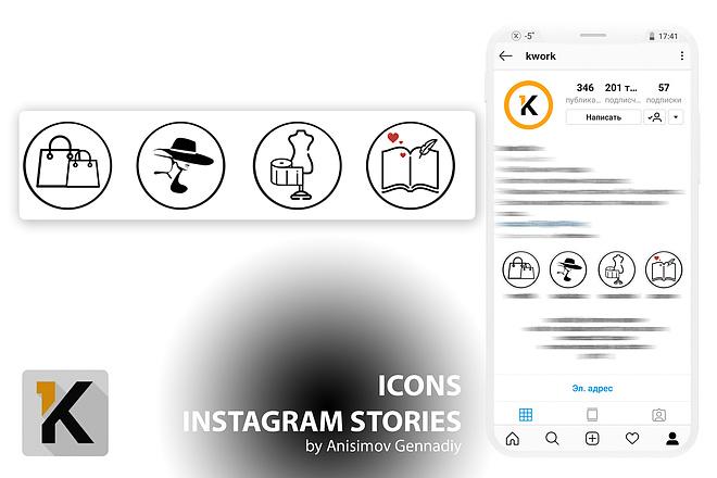 Сделаю потрясающие иконки сторис для инстаграм 30 - kwork.ru