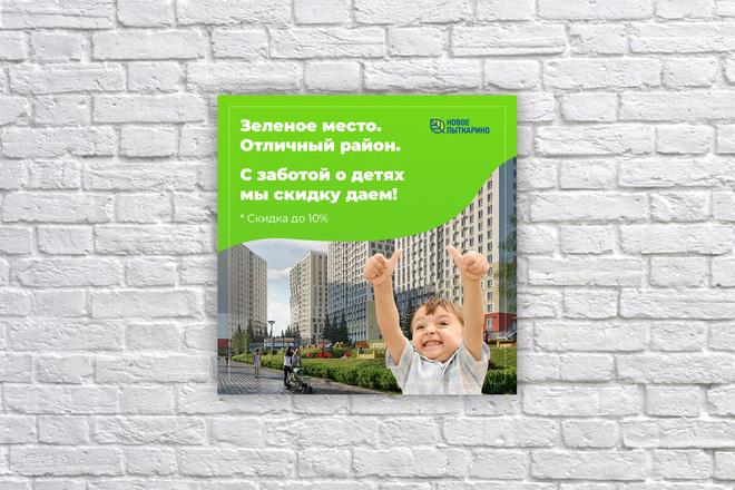 Дизайн баннера 8 - kwork.ru
