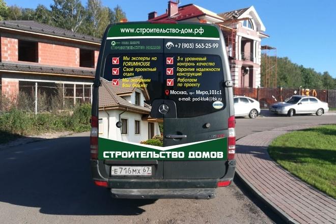 Брендинг авто 24 - kwork.ru
