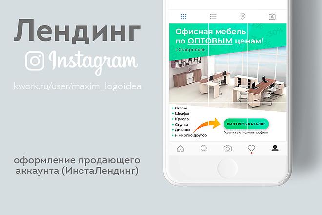 Сделаю продающий ИнстаЛендинг из 9 частей 10 - kwork.ru