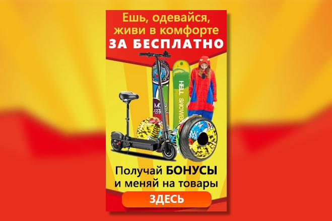 Создаю цепляющие баннеры быстро и недорого - два за один кворк 28 - kwork.ru