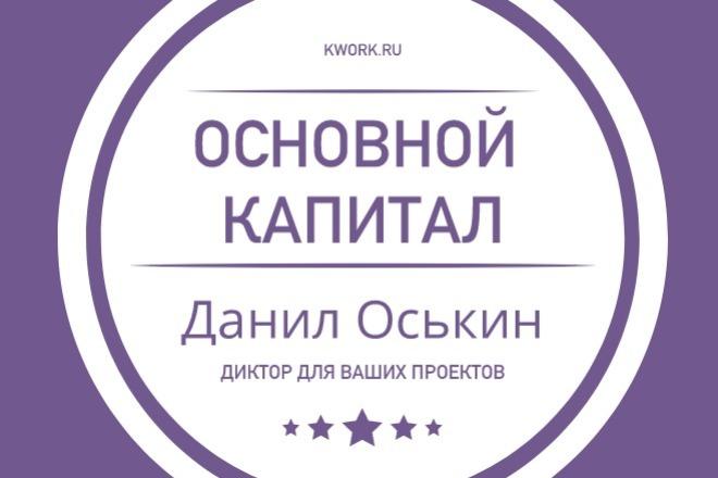 Диктор для ваших проектов 3 - kwork.ru