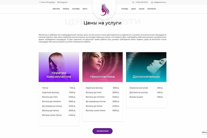 Продающий сайт - Лендинг под ключ, для любых целей 9 - kwork.ru