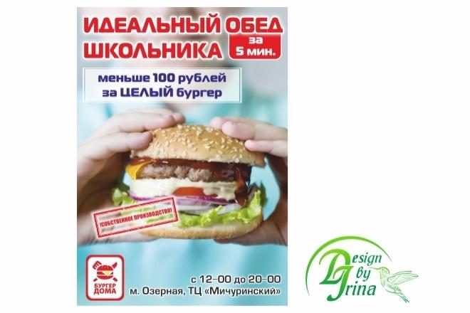 Дизайн листовки, флаера 90 - kwork.ru