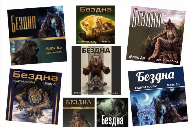Обложки для книг 4 - kwork.ru