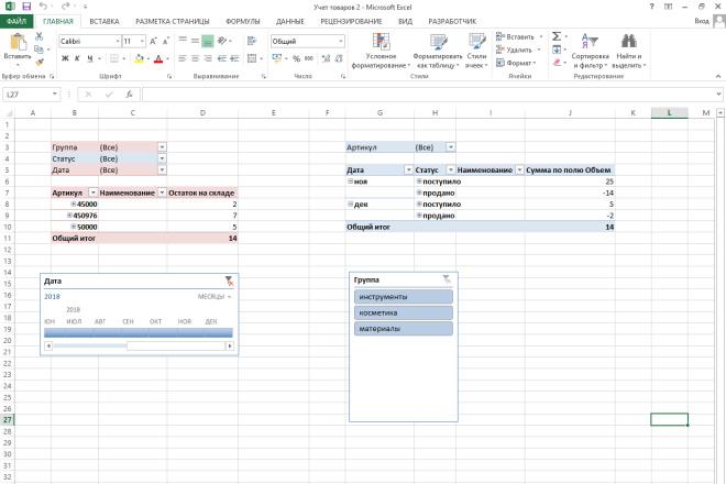 Напишу макрос на VBA для Excel 158 - kwork.ru
