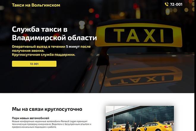 Landing Page с 0 + дизайн 17 - kwork.ru