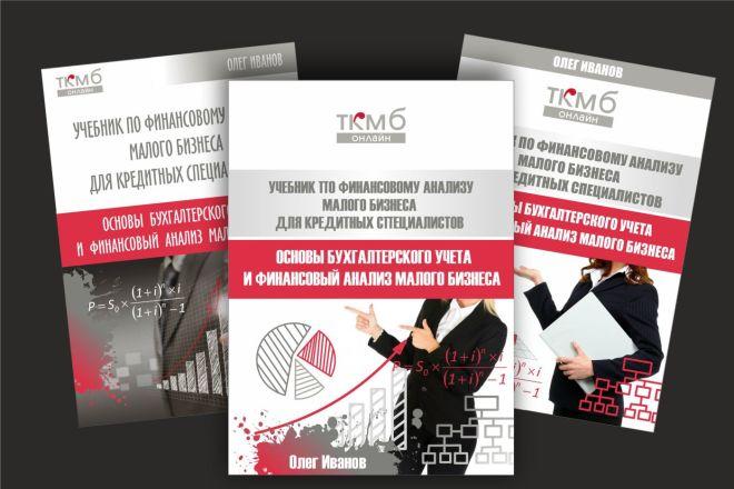 Обложки для книг 3 - kwork.ru
