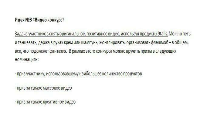 Предложу интересные идеи для проведения конкурсов на сайте 2 - kwork.ru
