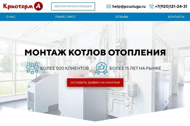 Точная копия лендинга + админ-панель 93 - kwork.ru