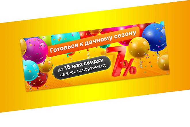 Создам 3 уникальных рекламных баннера 32 - kwork.ru